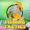 Рыболовная тактика